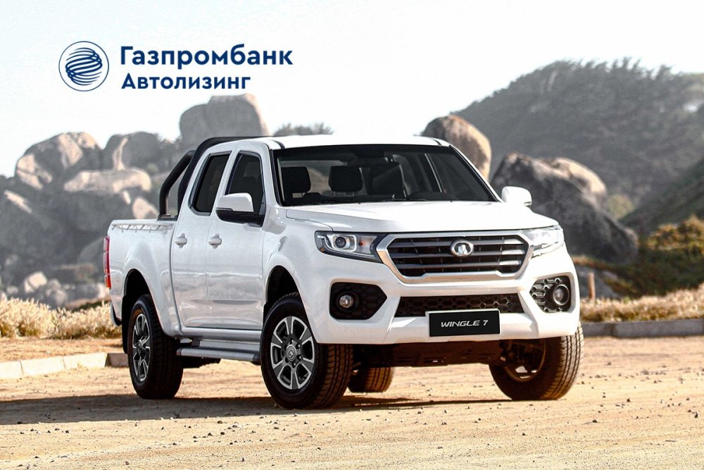 Пикап без нагрузки: аванс на Haval GWM Wingle 7 в Газпромбанк Автолизинге всего 5%